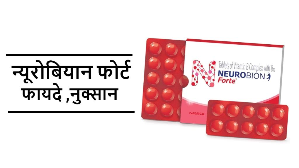 Neurobion forte tablet uses in hindi